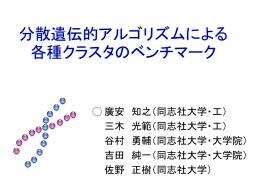分散遺伝的アルゴリズムによる各種クラスタのベンチマーク
