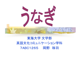 作成例1うなぎ 050701