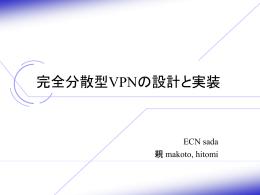 完全分散型VPNの設計と実装