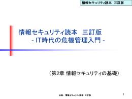 390KB - IPA 独立行政法人 情報処理推進機構