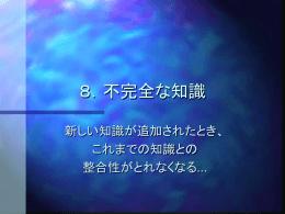 8.不完全な知識