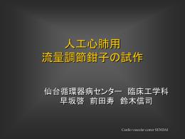 スライド(kansi)