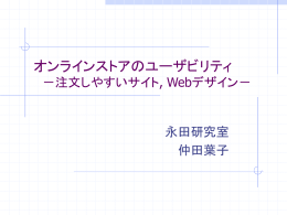 Webのユーザビリティ -使いやすい、注文しやすいサイト-