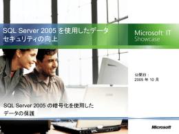 SQL Server 2005 を使用したデータ セキュリティの向上