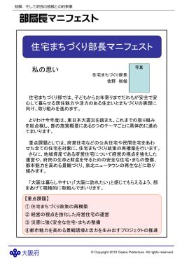 2300426 H23部局長マニフェスト(案) [PowerPointファイル