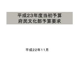 平成23年度当初予算 府民文化部予算要求方針