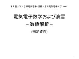 1ビット - 名古屋大学