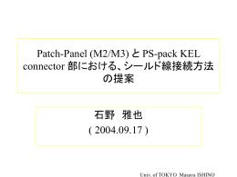 と PS-pack KEL connector 部における、シールド線接続方法の提案