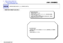 提案書雛形 (PPT形式、259kバイト)