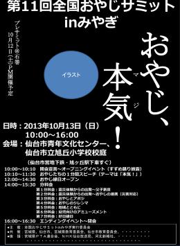 【16】本チラシ案(2013.07.03版)