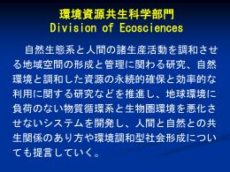 環境資源共生科学部門 Division of Ecosciences