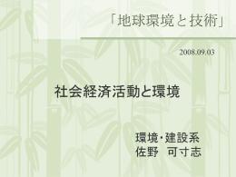 「地球環境と技術」 - 長岡技術科学大学 都市交通研究室