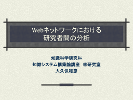 Webネットワークにおける 研究者間の分析