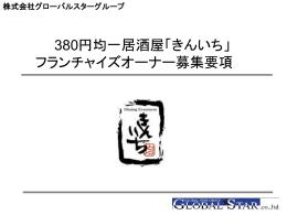 株式会社グローバルスターグループ - 梅田/なんば/関西大阪神戸・居酒屋
