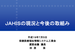 MEDIS-DC - 保健医療福祉情報システム工業会