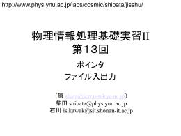 物理情報処理基礎実習II 第13回