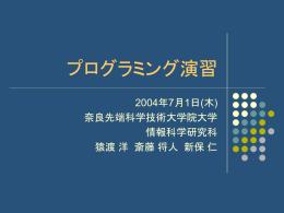 プログラミング演習 - 奈良先端科学技術大学院大学