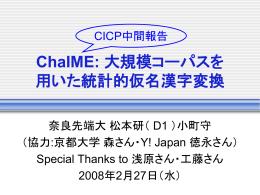 大規模データを用いた未知語を考慮した仮名漢字変換