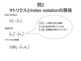 問2 マトリクスとIndex notationの関係
