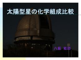 鉄の量 - 国立天文台 光赤外研究部