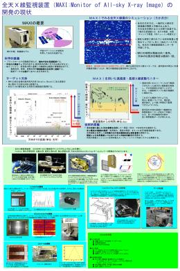 ポスター(power point file) - 玉川高エネルギー宇宙物理研究室