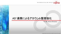 AD連携によるアカウント管理強化