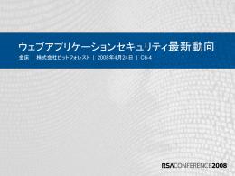 ウェブアプリケーションセキュリティ最新動向