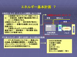 分散型エネルギーシステムの構築……