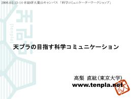 科学コミュニケーションシンポジウム 発表資料(pptファイル)