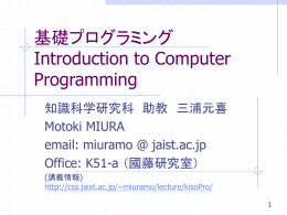 計算の科学A Introduction to Computer Science (A)