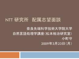 NTT 研究所 配属志望面談 - 首都大学東京 自然言語処理研究室