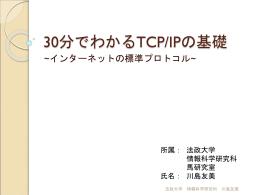 TCP/IPの基礎 - 法政大学馬研究室