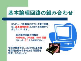 B の ON