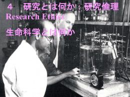 その4 - 東京薬科大学 生命科学部