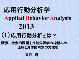 応用行動分析の授業レジュメ