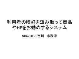 04k1036 吉川