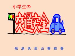 止まります。 - 福島県警察本部