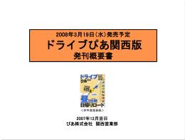 2008年3月19日(水)発売予定 ドライブぴあ関西版 発刊