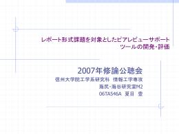 レポート形式課題を対象としたピアレビューサポート ツールの