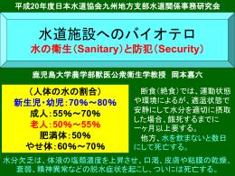 水の衛生(Sanitary)と防犯 - 鹿児島大学 共同獣医学部 ホームページ