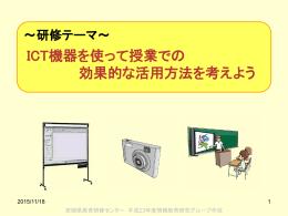 ICT校内研修会 Connectingステージ