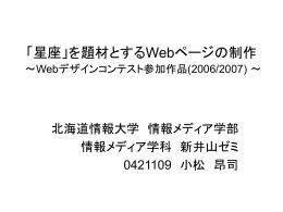「星座」を題材とするWebページの制作 ~Webデザインコンテスト参加