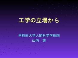 【pptファイル】山内 繁さん(開発の現場から:日本生活支援工学会会長)