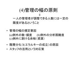 (4)管理の幅の原則