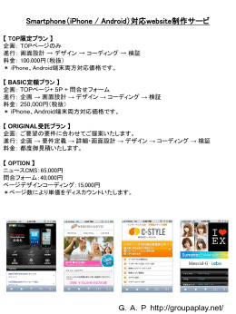 Smartphone(iPhone / Android)対応website制作サービ