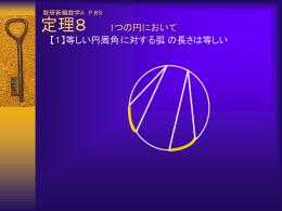 円周角と弧の長さ