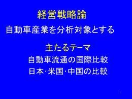 経営戦略論(1) - 京都大学 大学院経済学研究科・経済学部