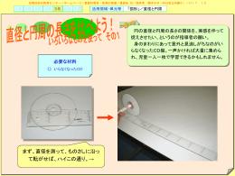直径と円周の長さを比べよう