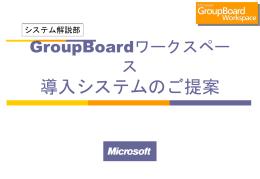 GroupBoardワークスペース 導入システムのご提案