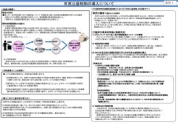 資料2 市民公益税制の導入について [PowerPointファイル